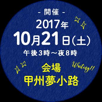 - 開催 -2017年10月21日(土)午後3時~夜8時